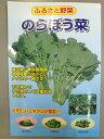 埼玉県、東京都西部地域特産のおいしいナタネの一種です!ふるさと野菜 のらぼう菜(3ml)