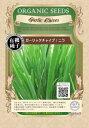 【有機種子】ハーブの種子 ガーリックチャイブ / ニラ 0.