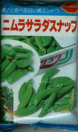 エンドウ種ニムラサラダスナップ 1Lえんどう 豌豆