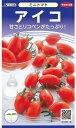 ミニトマト種アイコ(17粒)〜サカタ交配〜 野菜 春種