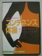 コンチネンス体操・ギムニク(バランスボール)DVD
