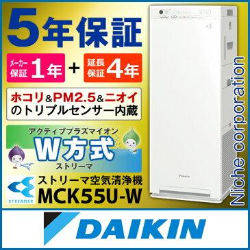 5年間保証付き ダイキン 加湿ストリーマ空気清浄機 ホワイト [ MCK55U-W ] 花粉対策製品認証 加湿器 加湿空気清浄機