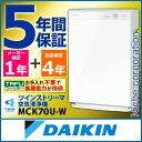 5年間保証付き ダイキン 加湿ストリーマ空気清浄機 ホワイト [ MCK70U-W ] 花粉対策製品...