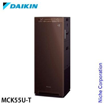 ダイキン 空気清浄機 MCK55U-T ディープブラウン 加湿ストリーマ 花粉対策製品認証 加湿器 加湿空気清浄機