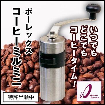 ポーレックス コーヒーミル ミニ [アウトドア用品 コーヒー ミル] 70007 手動