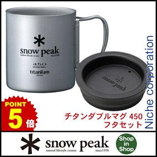 スノーピークスノーピークチタンダブルマグ450・フタセット[SPK0-SET-MG-053R-A][snowpeakマグカップアウトドアキャンプ用品]