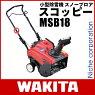 ワキタMEIHO小型除雪機スノーブロアMSB18スコッピー[MSB18]