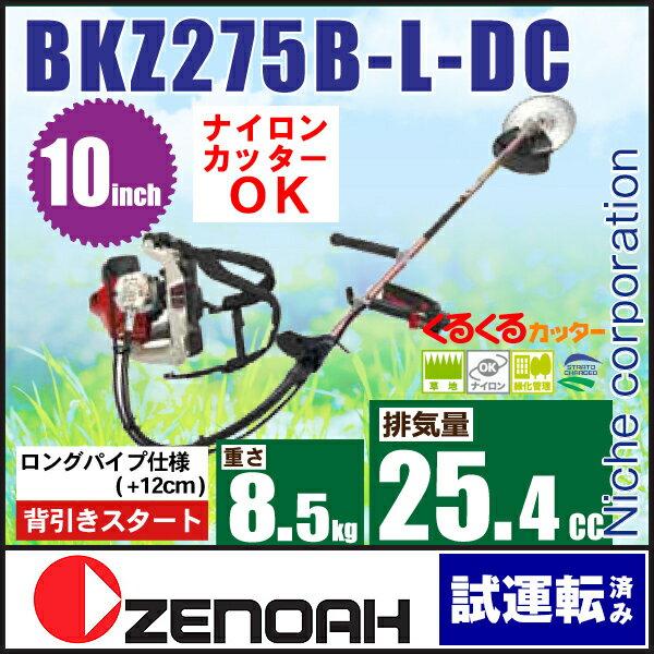 ゼノア 刈払機 背負い バーハンドル ロングパイプ BKZ275B-L-DC [ 966798527 ] [ 刈り払い機 草刈り機 ]:ニッチ・リッチ・キャッチ