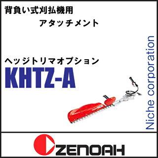 ゼノア 背負い式刈払機用アタッチメント ヘッジトリマオプション [KHTZ-A] [ 967328301 ]
