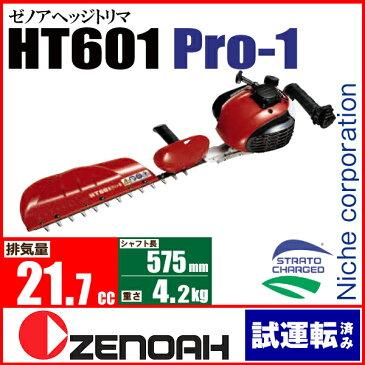 ゼノア 造園用 ヘッジトリマ HT601 Pro-1 軽量プロシリーズ [ AH20013 ]
