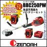 ゼノアバッテリー刈払機[BBC250PW]バッテリー2個&急速充電器セットSET-201805AX2