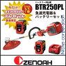ゼノアバッテリー刈払機[BTR250PL]バッテリー2個&急速充電器セットSET-201805BX2