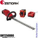 ゼノア バッテリーヘッジトリマ BHT250PD60 バッテリー&急速充電器セット SET-201805C nocu