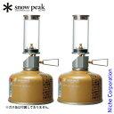 スノーピーク リトルランプ ノクターン [GL-140] 2点セット ガスランタン SPK0-SET-GL-140X2 キャンプ用品