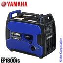 入荷しました! ヤマハ インバータ発電機 EF1800iS 新品・オイル充填試運転済 非常用電源 防...