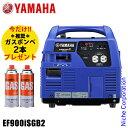 入荷しました!【今だけプレゼント付き】 YAMAHA ヤマハ インバータ発電機 EF900iSGB2...