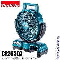 マキタ(makita) 充電式ファン 本体 CF203DZ 作業現場 アウトドア 扇風機