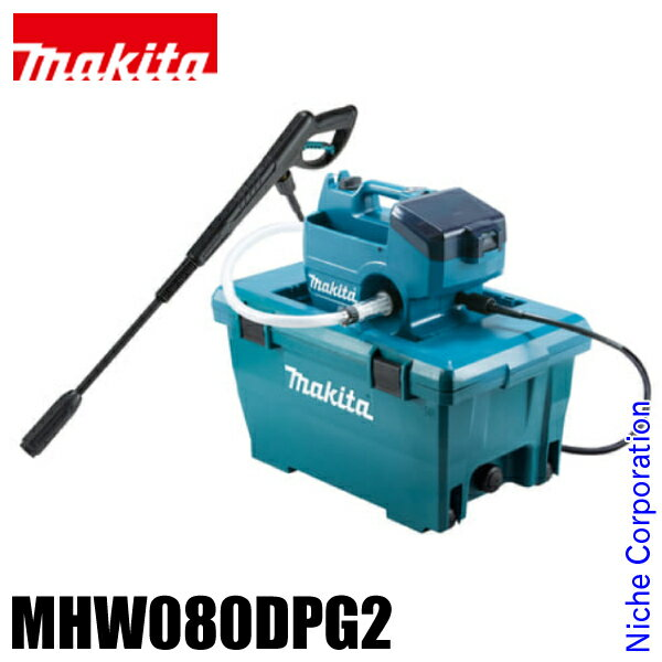 電動工具本体, 高圧洗浄機 makita MHW080DPG2