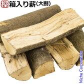 <K>薪の王様!【樫(カシ)大割】約23kg入り 箱入り3束分 ≪暖炉・薪ストーブのお店≫薪 まき 乾燥薪 【送料無料】