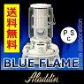 アラジンBF3911(W)ホワイトブルーフレームヒーター