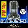 アラジンBF3912(K)ブラックブルーフレームヒーター