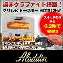 アラジン グラファイト グリル & トースター AET-G13N(W) ホワイト [ ガッテン トースト ]