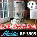 送料無料! [アラジン 石油ストーブ ストーブ 灯油]【即納】 PSCマーク付 BF3905(W) アラジンブ...