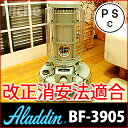 【即納】送料無料![アラジン 石油ストーブ ストーブ 灯油]PSCマーク付最新モデル BF-3905(G) ...