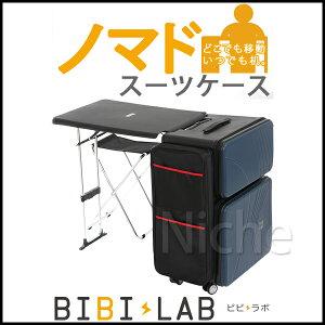 ビビラボ ノマドスーツケース (ネイビー) [ BG2-279 ]