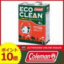 [ Coleman コールマン ホワイトガソリン ]コールマン coleman エコクリーン 4L [ 170-6760 ] [ ...