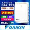 ◆月末SALE!!◆ダイキン ストリーマ空気清浄機 MC80T-W ホワイト