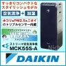 ◆月末SALE!!◆ダイキン 加湿ストリーマ空気清浄機 スリムタワー型 MCK55S-A ミッドナイトブルー 花粉対策製品認証 [ ACK55Sと同等品 ]