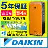 ◆月末SALE!!◆■5年間保証付き■ ダイキン 加湿ストリーマ空気清浄機 スリムタワー型 MCK55S-D ブライトオレンジ 花粉対策製品認証