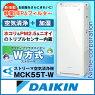 ダイキン加湿ストリーマ空気清浄機MCK55T-Wホワイト