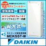 ◆月末SALE!!◆ダイキン 加湿ストリーマ空気清浄機 MCK55T-W ホワイト 花粉対策製品認証