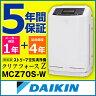 ■5年間保証付き■ ダイキン 除加湿 ストリーマ空気清浄機 クリアフォースZ [ MCZ70S-W ] PM2.5対応