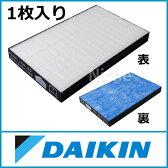 ◆4/27までクーポン◆ダイキン交換用フィルター 集塵フィルター 1枚入り [ KAFP017B4 ][ 旧品番: KAFP017A4 ](主要適用機種:TCK55M-W、ACK55M-K ACK55M-P ACK55M-T ACK55M-Wなど) [ ダイキン 空気清浄機 フィルター | ダイキン フィルター ]