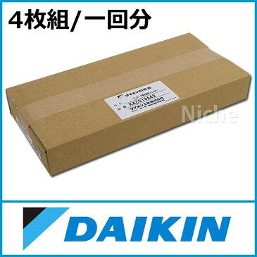 ダイキンアンモニア特化脱臭フィルター KAZ019A42 (4枚組/一回分) ダイキン業務用空気清浄機パワフル光クリエール ACEF12L 用 [ ダイキン 空気清浄機 フィルター   ダイキン フィルター ]