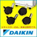 ダイキン空気清浄機用 キャスター [ KKS029A4 ] (主要適用機種:TCK55P-W、TCK55P-T、TCK70P-W、TCK70P-T、TCK70M-W、ACK70M-W、ACK7…