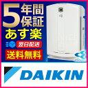 ■5年間保証付き■ ダイキン 空気清浄機 うるおい光クリエール ハイグレードタイプ ACK70N-W (ホワイト) [ MCK70N-Wと同等品 ][ ダイキ…