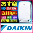 空気清浄機 TCK55M-W ダイキン うるおい光クリエール 通販モデル 25畳まで ダイキン加湿空気清浄機 [ 加湿器 ダイキン ][ PM2.5 ][ 花粉 ][ 黄砂 ][ 空気清浄機 売れ筋 ]