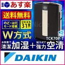 ダイキン 空気清浄機 加湿 ストリーマ空気清浄機 TCK70P-T (ビターブラウン) PM2.5対応 [通販モデル][ ダイキン 空気清浄機 MCK70P-T…
