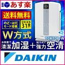 ダイキン 空気清浄機 加湿 ストリーマ空気清浄機 TCK70P-W (ホワイト) [通販モデル][ ダイキン 空気清浄機 MCK70P-W の通販モデル ][…