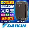 DAIKINダイキン加湿ストリーマ空気清浄機PM2.5対応PM2.5検知MCK55R-WTCK55R-WホワイトTCK55R-TMCK55R-Tディープブラウン