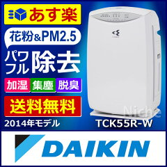 PM2.5対応 空気清浄機 ダイキン DAIKIN 加湿ストリーマ空気清浄機 PM2.5対応 …