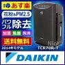DAIKINダイキン加湿ストリーマ空気清浄機TCK70R-TMCK70R-Tビターブラウン