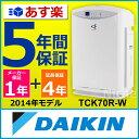 ■5年間保証付き■ PM2.5対応 空気清浄機 ダイキン DAIKIN 加湿ストリーマ空気清浄機 TCK70R-W ホワイト PM2.5対応 PM2.5検知
