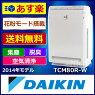 DAIKINダイキンストリーマ空気清浄機TCM80R-WMC80R-Wホワイト