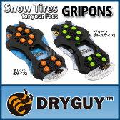 ドライガイ モンスターグリップ・シリーズ Grip Ons [ DryGuy ドライガイ モンスターグリップ | 靴 滑り止め 靴底 雪 ]