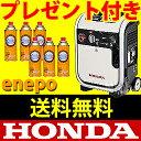 【レビューでP500】 ガスパワー 発電機 エネポ[7月入荷予定] 試運転済み!エネポ ホンダ ガス...